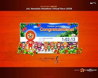 「JAL ホノルルマラソン バーチャルレース 2008」のデジタル完走証
